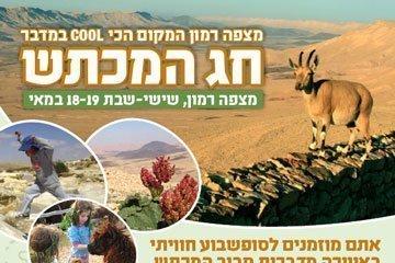 Hag-Makhtesh-thumbnail
