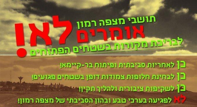 קמפיין המאבק - תושבי מצפה רמון אומרים לא!