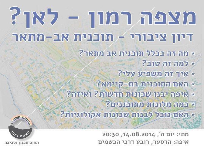 מודעת הזמנה לכנס ראשון בשנת 2014