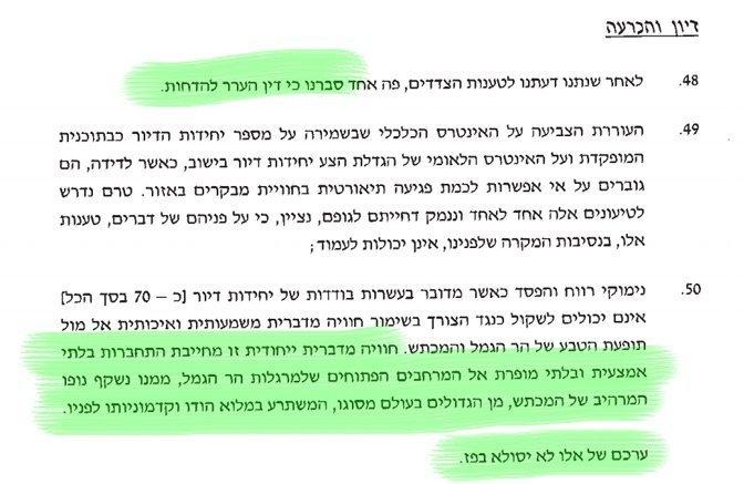 ציטוט מתוך החלטת הועדה הארצית לעררים