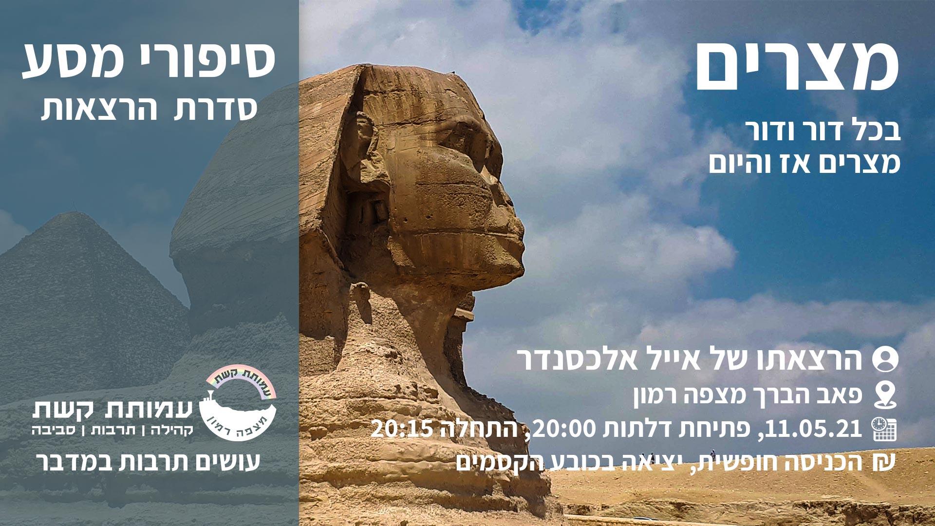 Egypt-11.5.21