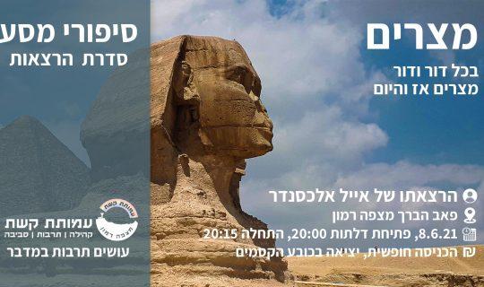 מצרים בכל דור ודור